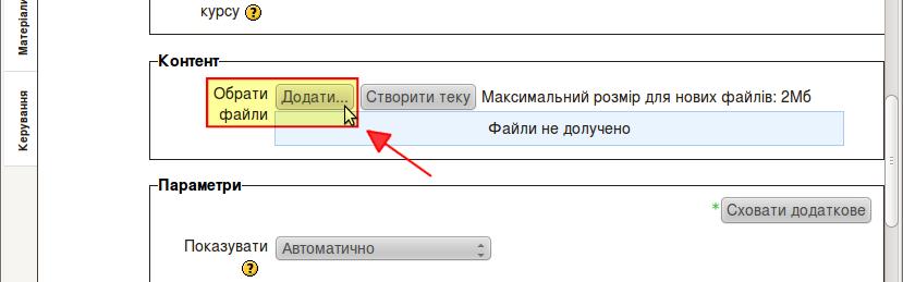 Додавання файлу