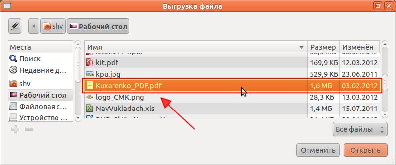 Файл на комп'ютері користувача