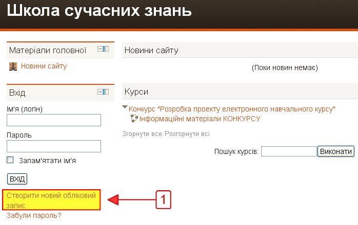 Початок реєстрації