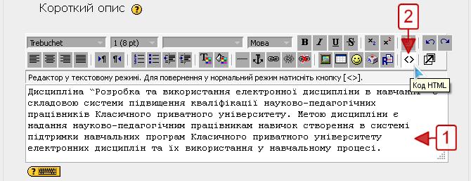 Текстовий режим