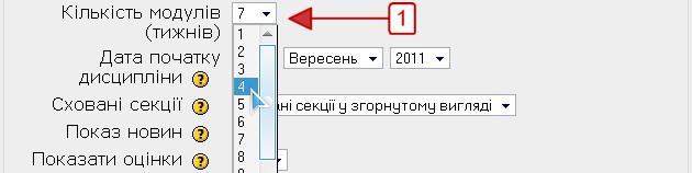 Число модуль-секцій