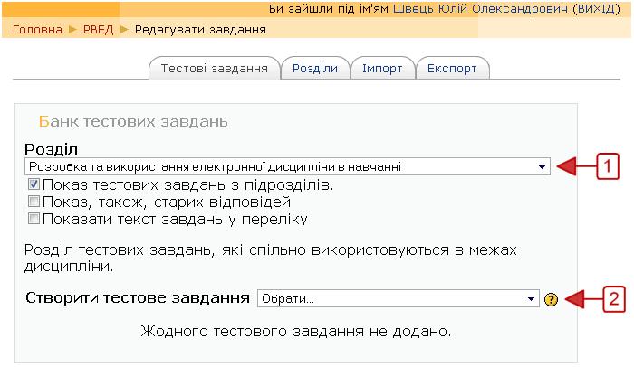 Головна сторінка банку тестових завдань