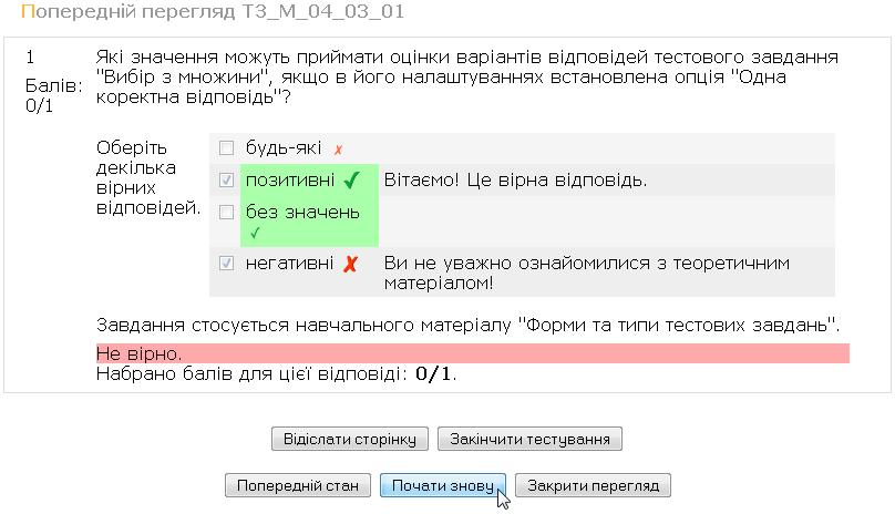 Оцінки частково правильних відповідей