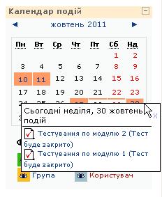 Блок Календар