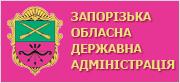 Запорізька обласна державна адміністрація