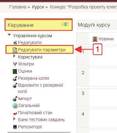 Перехід на сторінку редагування параметрів